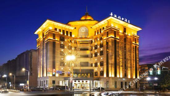 景德鎮大酒店