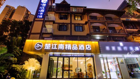 Q加·西雙版納楚江南酒店