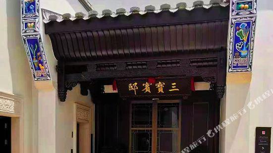福州三寶賓邸飯店