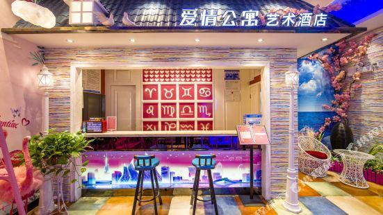 愛情公寓藝術酒店(十堰五堰店)