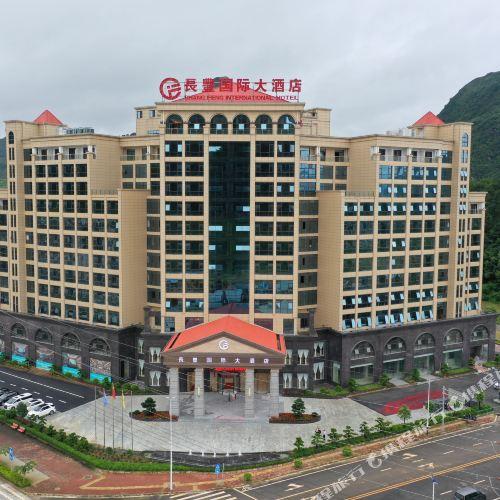 靖西長豐國際大酒店