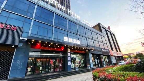 台州墨桃酒店