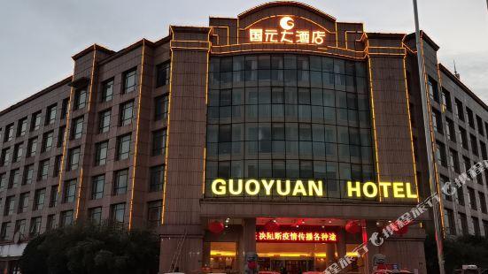 天長國元大酒店