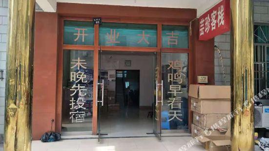 杭州芸珍客棧