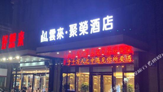 如皋雲來·聚榮酒店