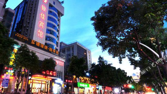 漳州銀佳賓館