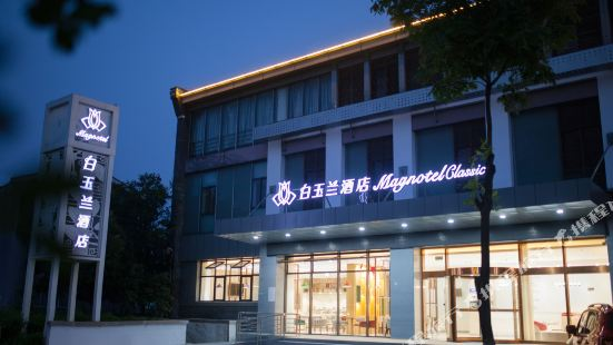 白玉蘭酒店(常熟虞山風景區店)