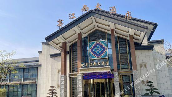宴江南大酒店