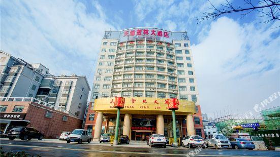 六安天緣賢林大酒店