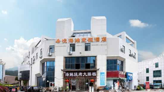 Xiyue Beach Resort Hotel (Shilaolang Bathing Beach Store)