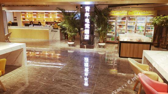 郴州青年電競酒店