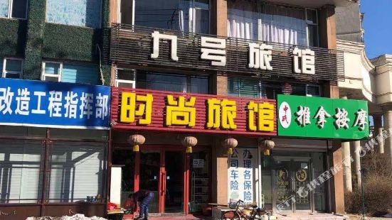 吉林九號時尚經濟型旅館