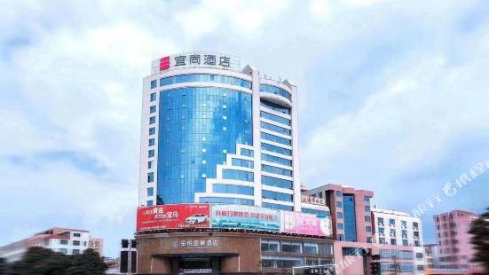 宜尚酒店(陽江百利廣場漠江路店)