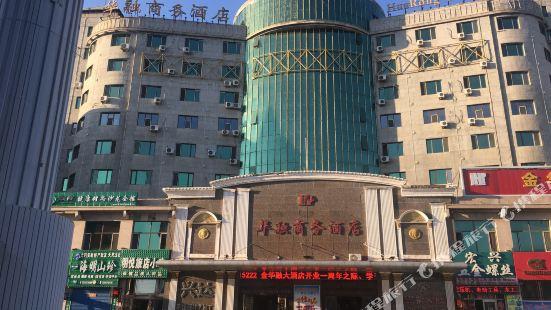 大興安嶺華融商務酒店