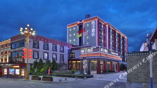 桔子酒店(香格里拉古城店)