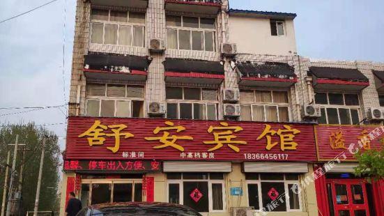 高唐舒安賓館