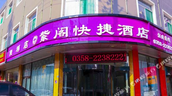 呂梁紫閣快捷酒店