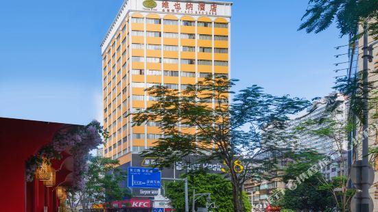 維也納酒店(深圳鳳凰店)