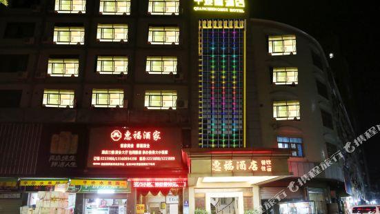 惠福酒店(興寧會展中心廣場店)