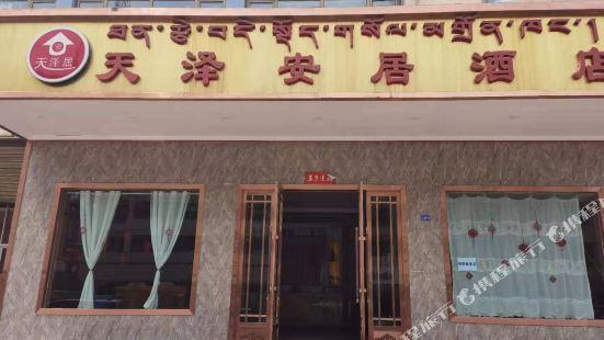 夏河天澤安居酒店