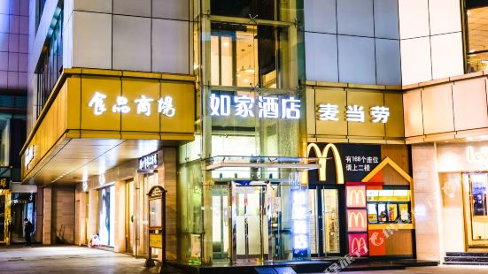 Home Inn (Suzhou Guanqian Chayuanchang Metro Station)