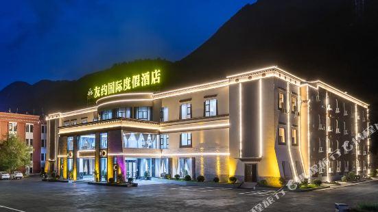九寨溝友約國際度假酒店