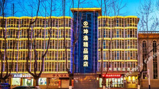 坤逸精品酒店(西寧吾悦廣場店)