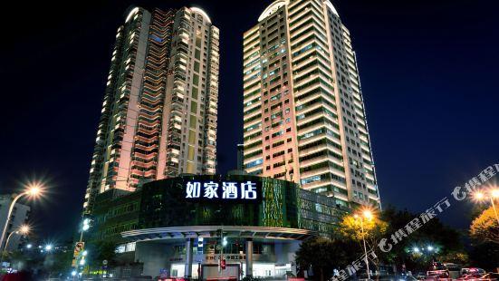 Home Inn·neo (Xiamen Ferry No.1 Dock Yuanyang Building)