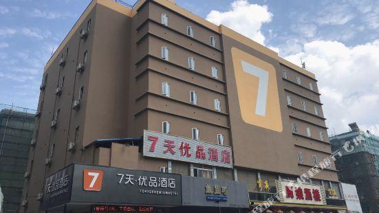 7天連鎖酒店(鎮江大市口蘇寧廣場店)