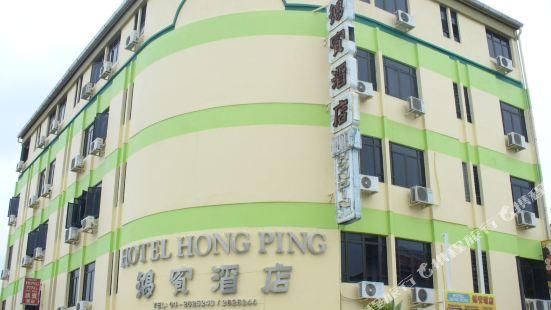Hotel Hong Ping
