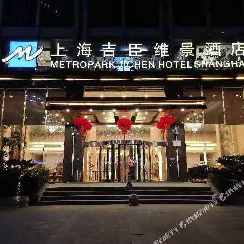 上海吉臣維景酒店