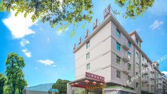 貴賓舍酒店(南靖廣電店)