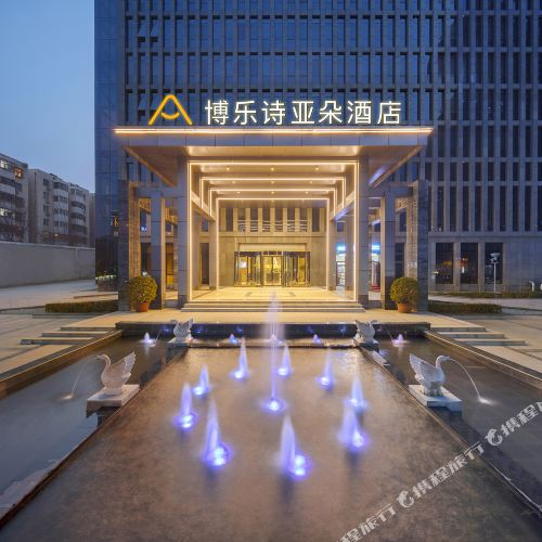 鄭州博樂詩亞朵酒店