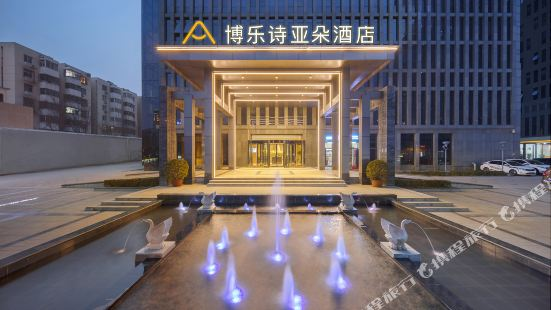 Atour Hotel (Zhenghong City Bole Poems)