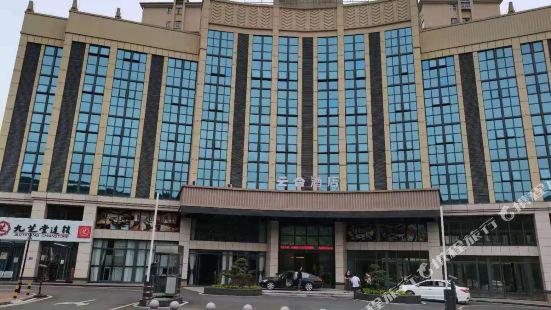 韶山雲合酒店(故居景區店)