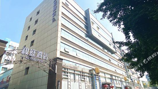 敍庭酒店(太原柳巷店)