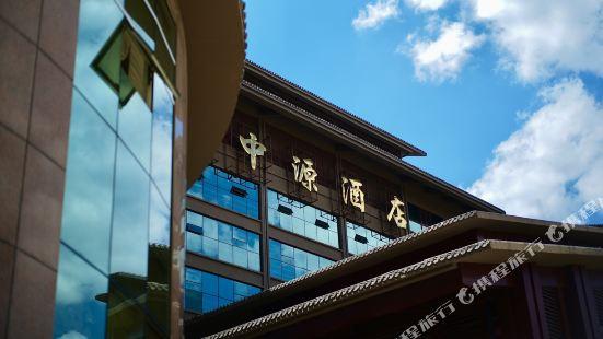 羅平中源酒店