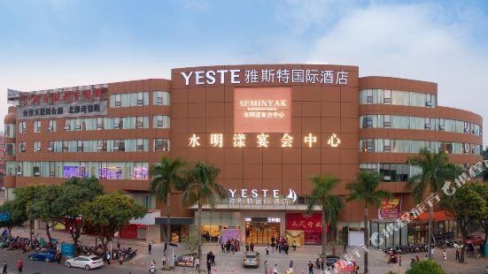 雅斯特國際酒店(玉林清灣江公園店)