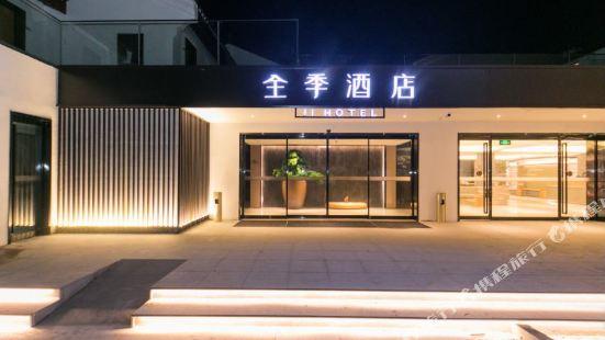 全季酒店(普陀山店)