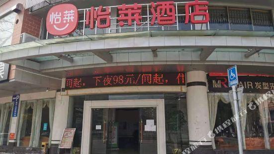 怡萊酒店(陽江汽車總站店)