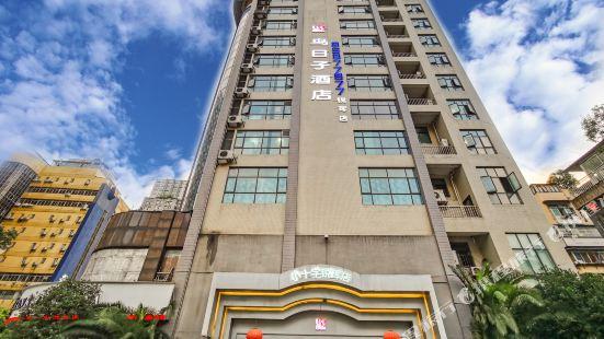 鳥日子酒店(貴陽鋭琿店)
