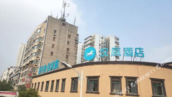 漢庭酒店(黃石交通路店)