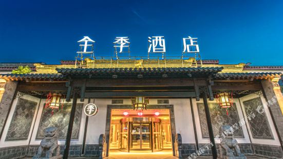 Ji Hotel (Suzhou Guanqian Street)