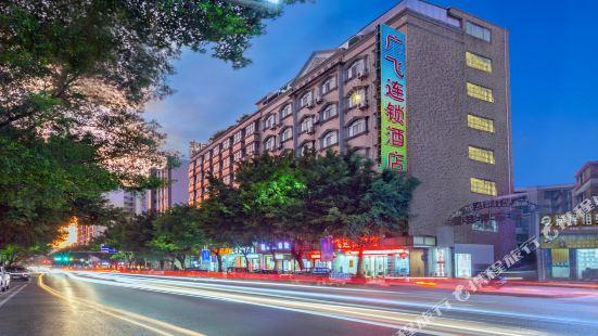 廣飛連鎖酒店(陽春汽車總站東湖公園店)