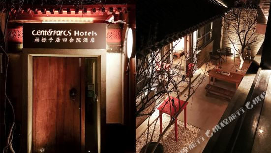 柏櫟子居四合院酒店(北京天安門王府井店)