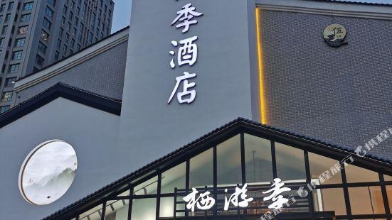 烏魯木齊棲遊季酒店