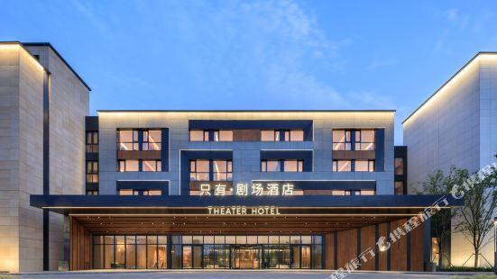 衹有·劇場酒店