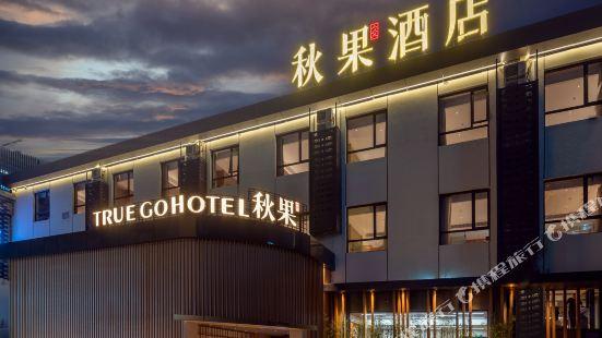 TRUE GO HOTEL (Sanlitun National Exhibition)