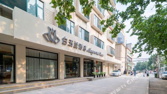 白玉蘭酒店(徐州金鷹蘇堤路地鐵站店)