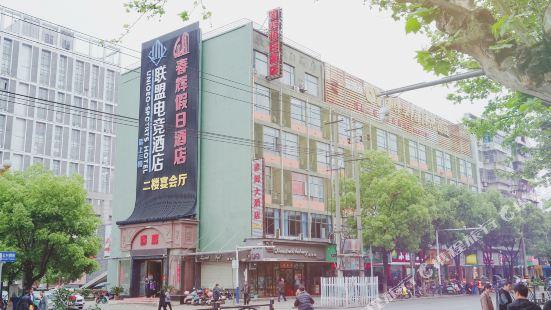 聯盟電競酒店(弋陽城北廣場店)